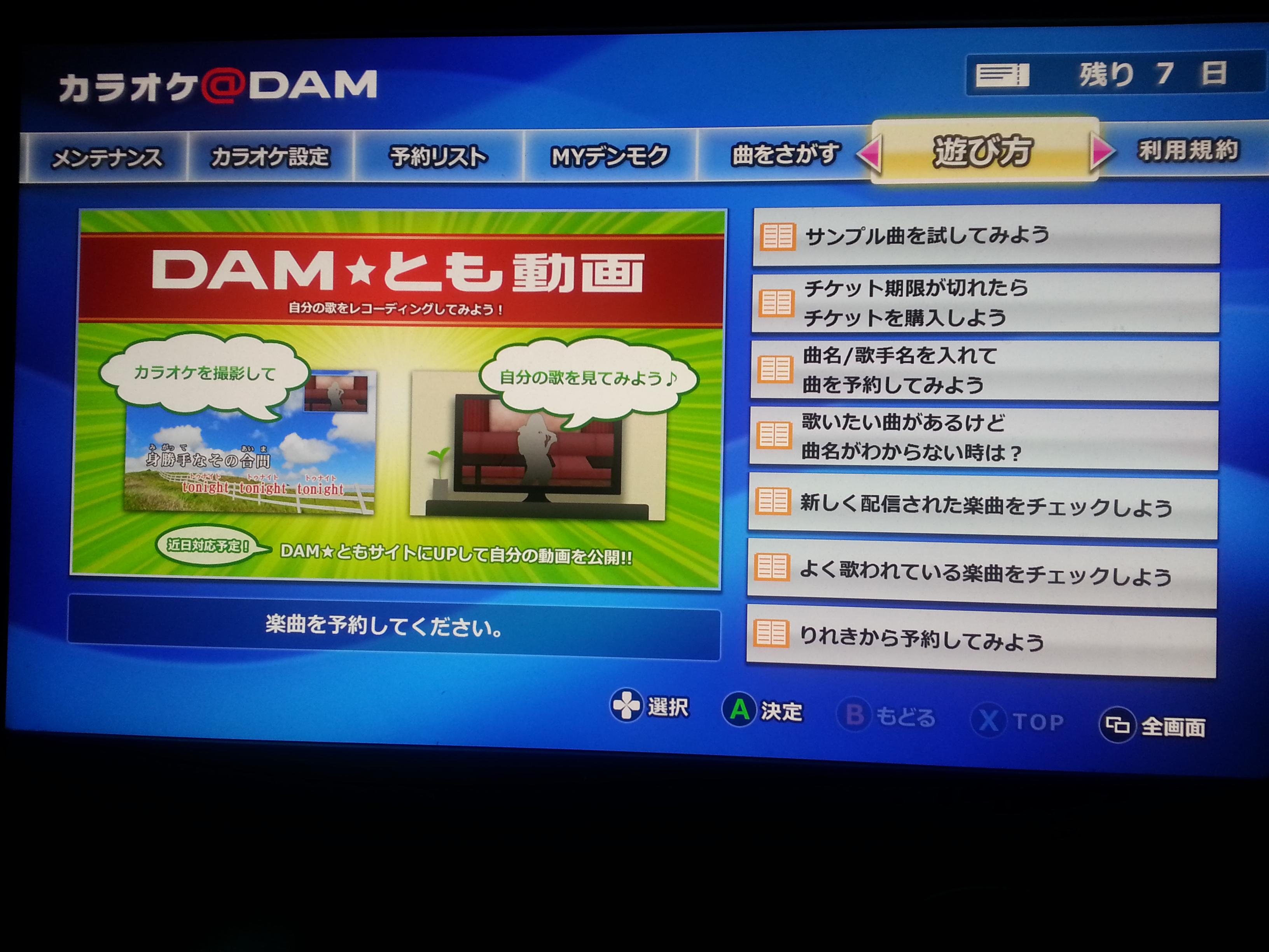 Dam カラオケ