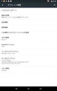 Screenshot_2015-02-07-20-32-12